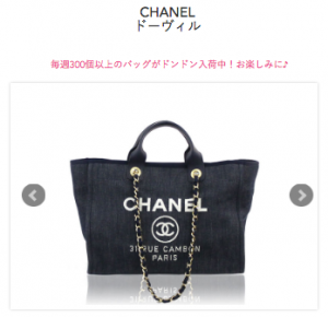 chanel_deauville3