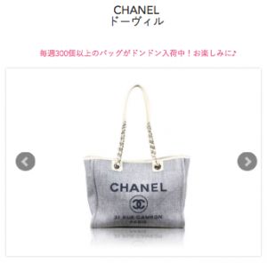 chanel_deauville4