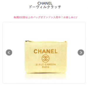 chanel_deauville5