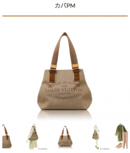 louisvuitton-cabas-pm3
